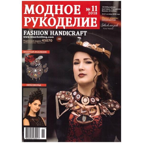 Модный журнал RU/ENG 11/2018