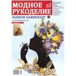 Модный журнал RU/ENG 1/2019