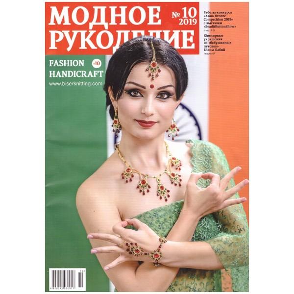 Модный журнал RU/ENG 10/2019