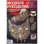 Модный журнал RU/ENG 2/2019
