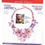Модный журнал RU/ENG 5/2019