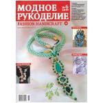 Модный журнал RU/ENG 6/2019