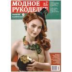 Модный журнал RU/ENG 7/2019