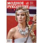 Модный журнал RU/ENG 8/2019