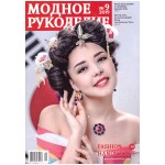 Модный журнал RU/ENG 9/2019
